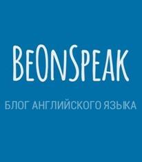Интервью Владимира Турова для онлайн школы английского языка BeOnSpeak