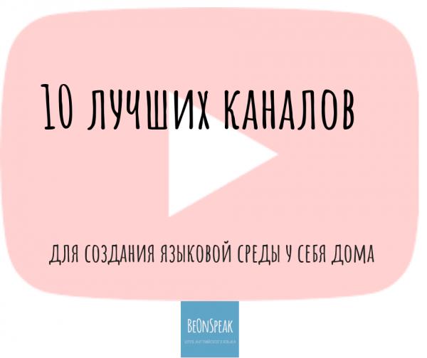 10 лучших каналов для изучения английского языка