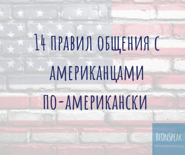 14 правил общения с американцами по-американски