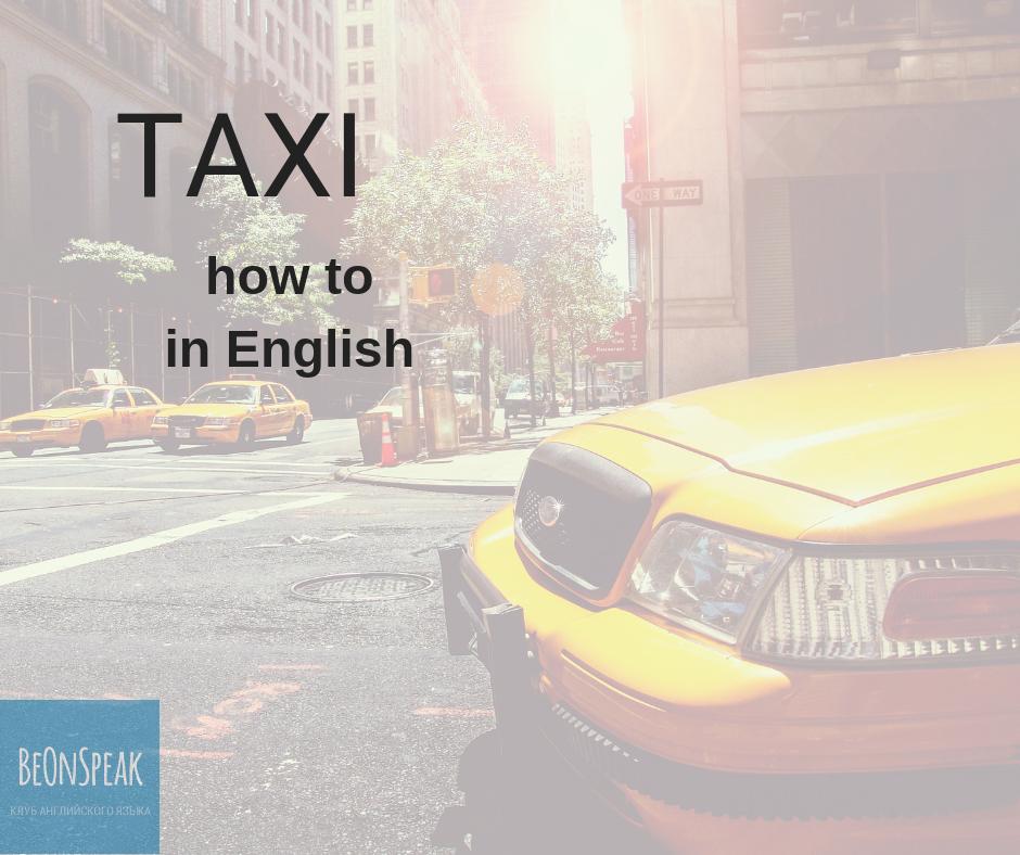Фразы для общения в такси