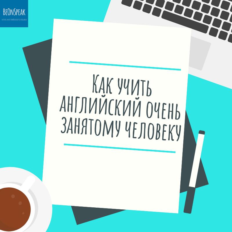 10 советов для тех, кто очень занят, но кому очень необходим английский язык