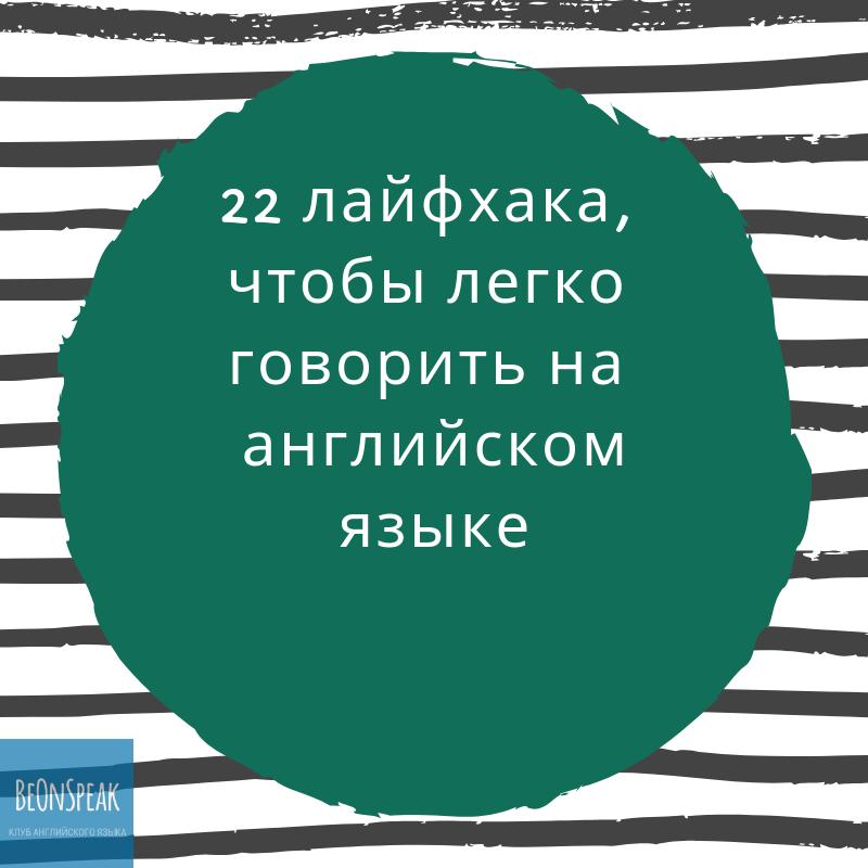 22 лайфхака для свободного английского