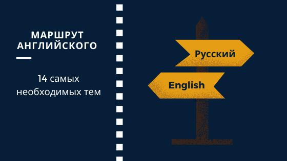 Маршрут английского. 14 тем, чтобы заговорить на английском.