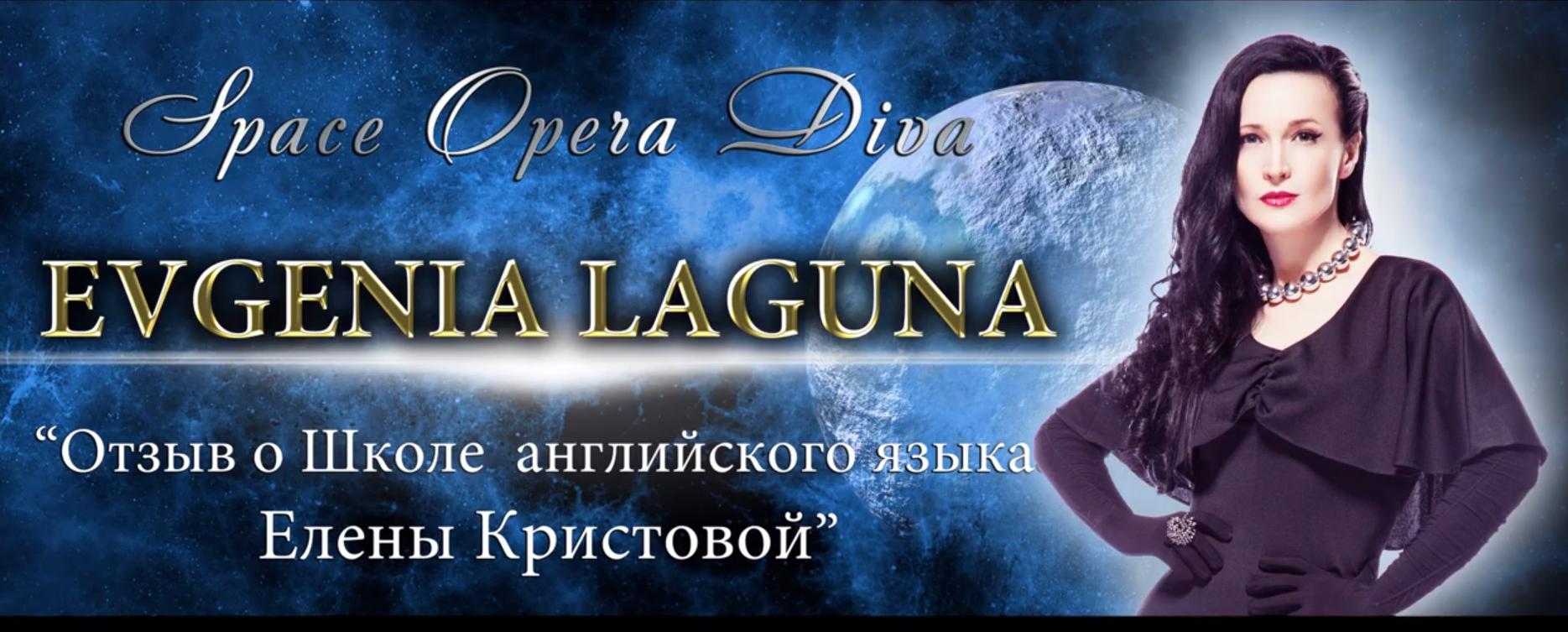 Евгения Лагуна, г. Москва